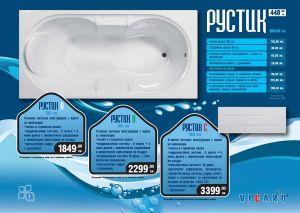 Хидромасажна вана РУСТИК 180х90 см. - Ниво на оборудване А