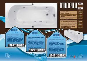 Хидромасажна вана МАДРИД, правоъгълна, различни размери - Ниво на оборудване А