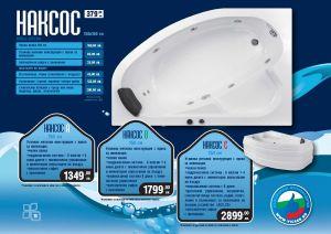 Хидромасажна вана НАКСОС 150х100 см., ъглова асиметрична - Ниво на оборудване А