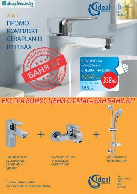 Ideal Standard CERAPLAN III Комплект 3в1, смесител за умивалник, смесител за вана и душ, тръбно окачване с подвижен душ IdealRain Cube