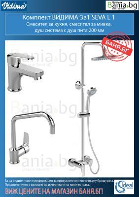 VIDIMA Seva L 3в1 Комплект 1, Смесител за кухня, смесител за умивалник, душ система за душ, без чучур