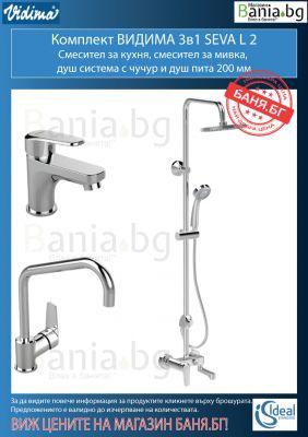 VIDIMA Seva L 3в1 Комплект 2, Смесител за кухня, смесител за умивалник, душ система за вана и душ, с чучур