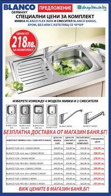 Комплект кухненска мивка BLANCO FLEX INOX, различни модели + смесител BLANCO DARAS, по избор
