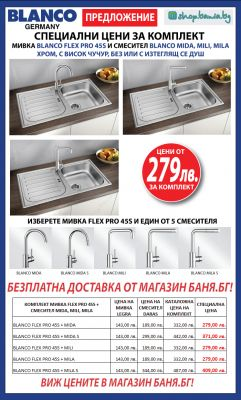 Комплект кухненска мивка BLANCO FLEX PRO 45S + смесител BLANCO MIDA, MILI, MILA - по избор