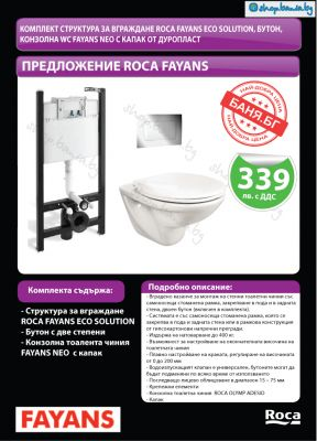 Структура за вграждане FAYANS Eco Solution комплект с бутон, висяща тоалетна чиния NEO и капак