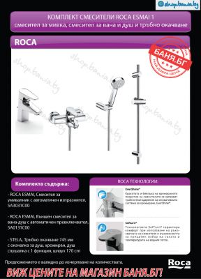 Комплект ROCA ESMAI смесители за мивка и вана душ ESMAI и душ гарнитура с тръбно окачване STELLA