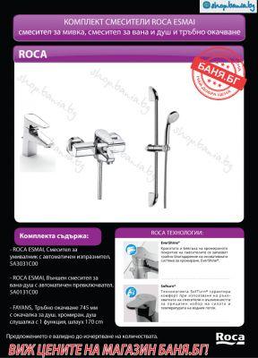Комплект ROCA ESMAI смесители за мивка и вана душ ESMAI и душ гарнитура с тръбно окачване FAYANS