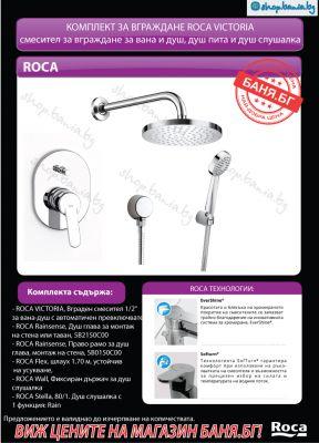 Комплект ROCA VICTORIA Смесител за вграждане за вана и душ, стенна пита с рамо и подвижен душ с фиксиран държач