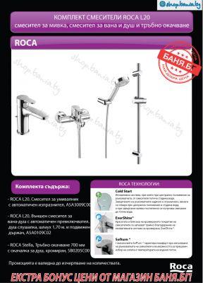 Комплект ROCA L20 смесители за мивка и вана душ L20 и душ гарнитура с тръбно окачване STELLA
