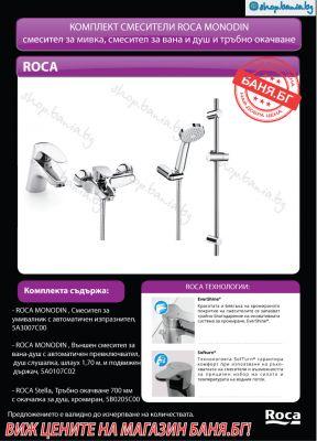 Комплект ROCA MONODIN смесители за мивка и вана душ MONODIN и душ гарнитура с тръбно окачване STELLA