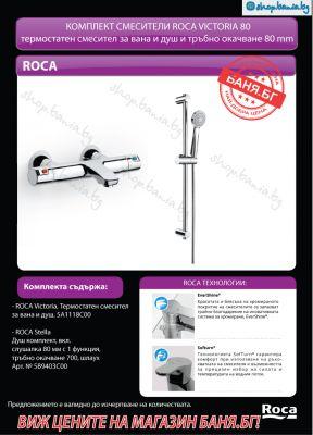 Комплект ROCA VICTORIA Термостатен смесител за вана и душ VICTORIA и душ гарнитура с тръбно окачване STELLA 80