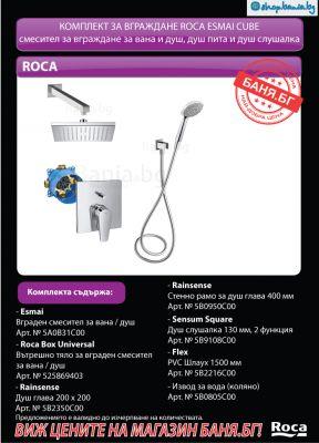 Комплект ROCA ESMAI CUBE Смесител за вграждане за вана и душ, стенна пита с рамо и подвижен душ с фиксиран държач