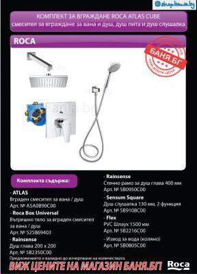 Комплект ROCA ATLAS CUBE Смесител за вграждане за вана и душ, стенна пита с рамо и подвижен душ с фиксиран държач