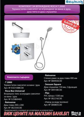 Комплект ROCA T 2000 Термостатен смесител за вграждане за вана и душ, стенна пита с рамо и подвижен душ с фиксиран държач
