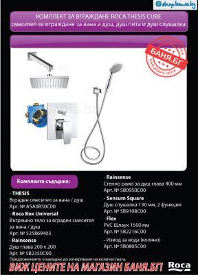 Комплект ROCA THESIS Смесител за вграждане за вана и душ, стенна пита с рамо и подвижен душ с фиксиран държач