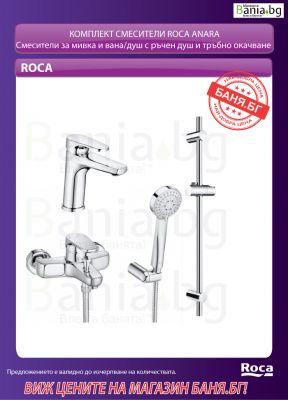 Комплект ROCA ANARA 3v1 Смесители за мивка и вана душ и душ гарнитура ANARA с тръбно окачване 700 mm