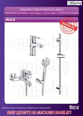 Комплект ROCA AROLA 3v1 Смесители за мивка и вана душ и душ гарнитура с тръбно окачване 700 mm