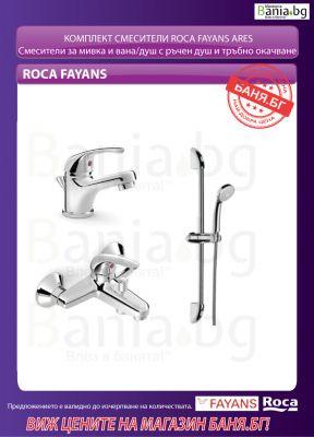 Комплект ROCA FAYANS ARES 3v1 Смесители за мивка и вана душ и душ гарнитура с тръбно окачване 700 mm