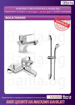 Комплект ROCA FAYANS REA 3v1 Смесители за мивка и вана душ и душ гарнитура с тръбно окачване 700 mm