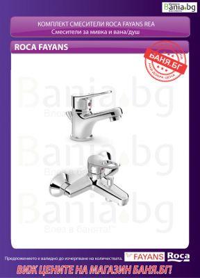 Комплект ROCA FAYANS REA 2v1 Смесители за мивка и вана душ