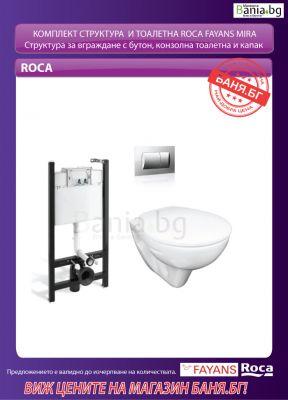 Комплект ROCA FAYANS MIRA - структура за вграждане ACTIVE с бутон ACTIVE, конзолна тоалетна чиния FAYANS MIRA с дъска