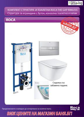 Комплект ROCA THE GAP Rimless, структура за вграждане ROCA DUPLO с бутон PL 2, конзолна тоалетна чиния THE GAP Rimless с дъска със забавено падане