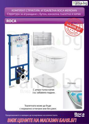 Комплект ROCA MERIDIAN, структура за вграждане ROCA DUPLO с бутон PL 4, конзолна тоалетна чиния MERIDIAN с дъска със забавено падане