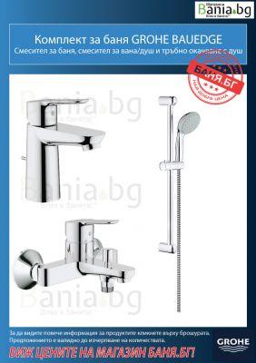 Комплект GROHE смесители за мивка и душ/вана BAU EDGE и душ гарнитура с тръбно окачване NEW TEMPESTA I , 600 mm