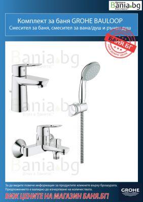GROHE BAULOOP 3в1, комплект за баня, смесител за мивка, смесител за вана и душ, душ слушалка New Tempesta II 100 с подвижен държач