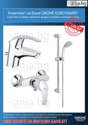 Комплект GROHE смесители за мивка и душ EUROSMART и душгарнитура с тръбно окачване TEMPESTA TRIO