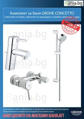 Комплект GROHE CONCETTO, смесител за мивка, смесител за вана и душ CONCETTO и душ гарнитура с тръбно окачване NEW TEMPESTA COSMOPOLITAN 100
