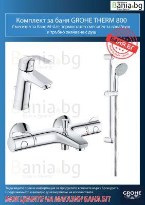 Комплект GROHE GROHTHERM 800 M 3в1, смесител за мивка Eurosmart M-size, смесител за вана и душ Grohtherm 800  и тръбно окачване с душ гарнитура New Tempesta 100