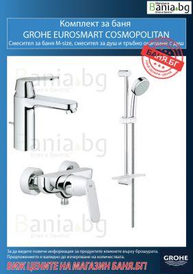GROHE EUROSMART COSMOPOLITAN M-SIZE 3в1, комплект за баня, смесител за мивка, смесител за душ, тръбно окачване с душ слушалка New Tempesta Cosmopolitan 100