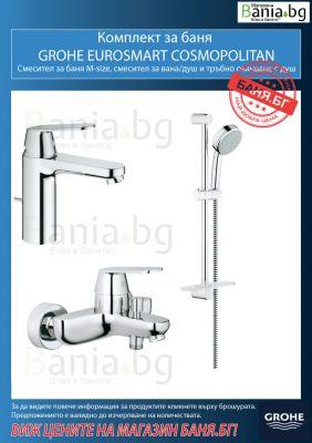 GROHE EUROSMART COSMOPOLITAN M-SIZE 3в1, комплект за баня, смесител за мивка, смесител за вана и душ, тръбно окачване с душ слушалка New Tempesta Cosmopolitan 100