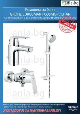 GROHE EUROSMART COSMOPOLITAN S-SIZE 3в1, комплект за баня, смесител за мивка, смесител за душ, тръбно окачване с душ слушалка New Tempesta Cosmopolitan 100