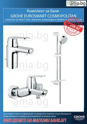 GROHE EUROSMART COSMOPOLITAN S-SIZE 3в1, комплект за баня, смесител за мивка, смесител за вана и душ, тръбно окачване с душ слушалка New Tempesta Cosmopolitan 100