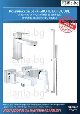 Комплект GROHE EUROCUBE 3в1, Смесител за мивка, смесител за вана и душ с душ гарнитура с тръбно окачване Euphoria Cube Stick