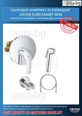 Санитарен комплект GROHE EUROSMART NEW, Смесител за вграждане, санитарен душ и коляно