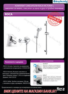 Комплект ROCA VICTORIA L смесители за мивка и вана душ VICTORIA и душ гарнитура с тръбно окачване STELLA