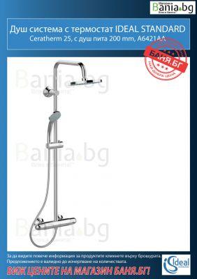 Термостатна душ система Ideal Standard CERATHERM 25 с душ глава 200 мм