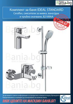 Ideal Standard CERAFLEX Комплект 3в1, смесител за умивалник, смесител за вана и душ, тръбно окачване с подвижен душ IdealRain Cube