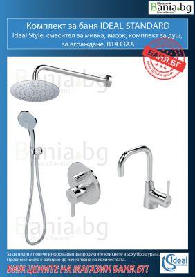 Ideal Standard IDEALSTYLE Комплект, смесител за умивалник, смесител за вграждане за вана и душ, ултратънка душ пита IDEALRAIN LUXE 200 mm, ръчен душ с 3 струи, шлаух и стенно коляно с държач