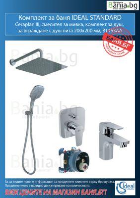 Ideal Standard CERAPLAN III, Комплект за баня, смесител за умивалник, смесител за вграждане за вана и душ, ултратънка квадратна душ пита IDEALRAIN LUXE 200 mm, ръчен душ с 3 струи, шлаух и стенно коляно с държач