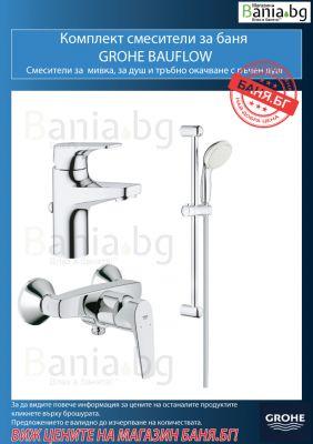 Комплект GROHE BAUFLOW, смесител за мивка, смесител за душ BAUFLOW и душ гарнитура с тръбно окачване NEW TEMPESTA 100 II, с 2 функции