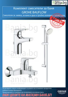 Комплект GROHE BAUFLOW, смесител за мивка, смесител за вана и душ BAUFLOW и душ гарнитура с тръбно окачване NEW TEMPESTA 100 II, с 2 функции