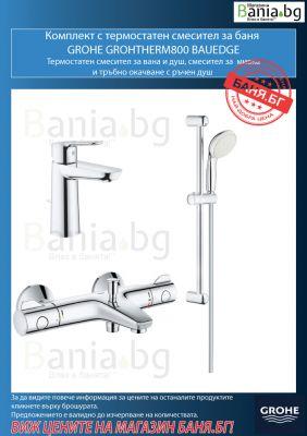 Комплект GROHE GRT800 BE 2, термостатен смесител за вана и душ, смесител за мивка BauEdge и душ New Tempesta 100 II, с 2 функции