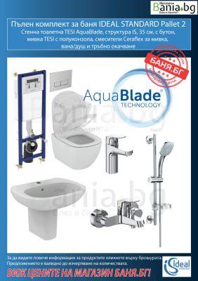 Пълен комплект за баня Ideal Standart PALLET 2 - Стенна тоалетна TESI Aqua Blade с капак, структура IS с бутон, мивка TESI с полуконзола, смесители Ceraflex за мивка, вана/душ и тръбно окачване