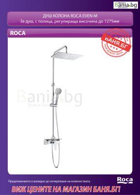Душ колона ROCA EVEN M за душ, с полица, регулираща височина от 875 до 1275мм, с въртящо се рамо за душ глава