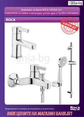 Комплект ROCA SAONA смесители за мивка и вана душ SAONA и душ гарнитура с тръбно окачване STELLA, A5D057AC0K