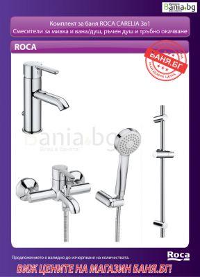 Комплект ROCA CARELIA смесители за мивка и вана душ CARELIA и душ гарнитура с тръбно окачване STELLA, A5D058AC0K